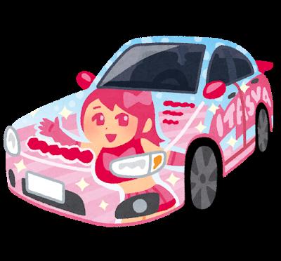 car_itasya