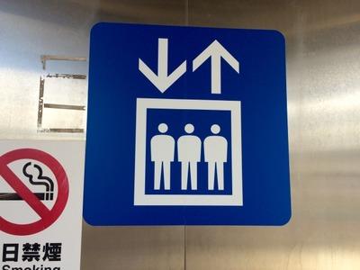 【画像】高級マンション住人「ウーバー配達員と同じエレベーターを利用したくない」