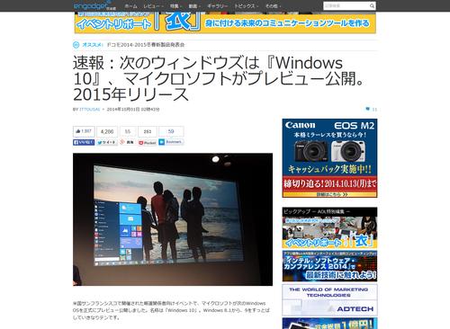速報:次のウィンドウズは『Windows 10』
