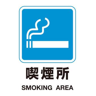 ぼく「この辺でタバコ吸えるところある?」バカ「ここでは吸えません!」