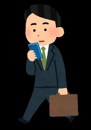 smartphone_businessman_walk.png