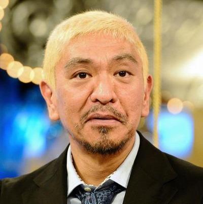 【衝撃】松本人志さん、公共の電波でとんでもないことを激白してしまう・・・