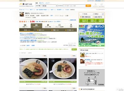 料理写真 - 桑ばら (【旧店名】まるきゅうらあめん)[食べログ]