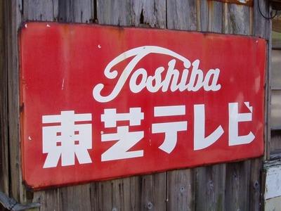 horo_toshiba_tv