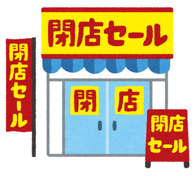 shop_heiten_sale