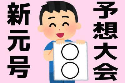 shin-gengou-2018-11-1