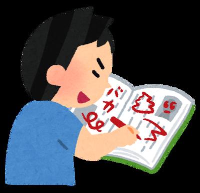 【画像】才能の無駄遣いすぎる教科書の落書きwwww