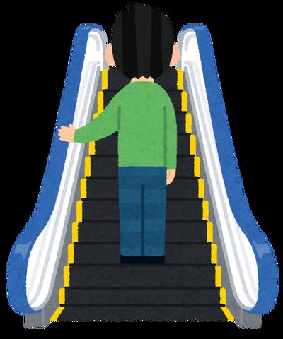 escalator_stand_center