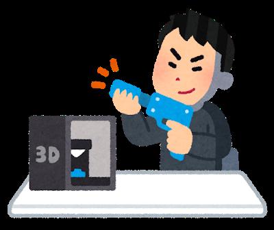 【通報注意】3Dプリンターで本物の拳銃作った・・・