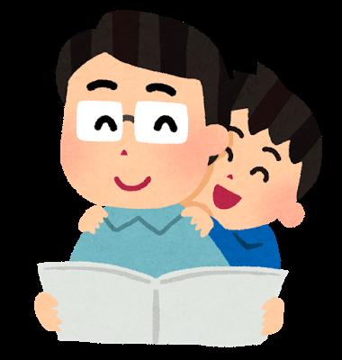 chichinohi_oyako_katamomi_boy.png