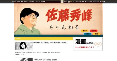 佐藤秀峰チャンネル(佐藤秀峰) - ニコニコチャンネル-エンタメ
