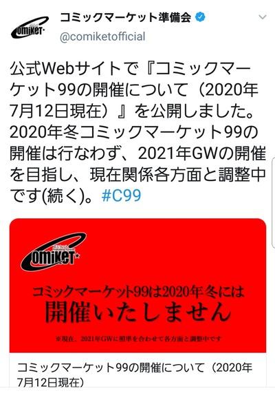 【速報】コミケ99、中止