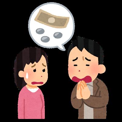 money_kariru_couple_man