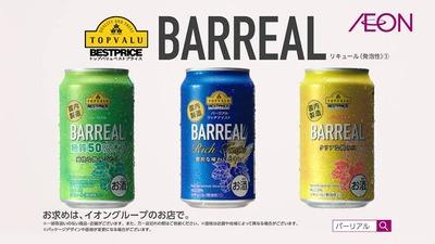 イオンの78円ビール「バーリアル」がバカ売れ