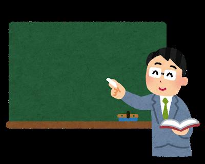 school_sensei_kokuban