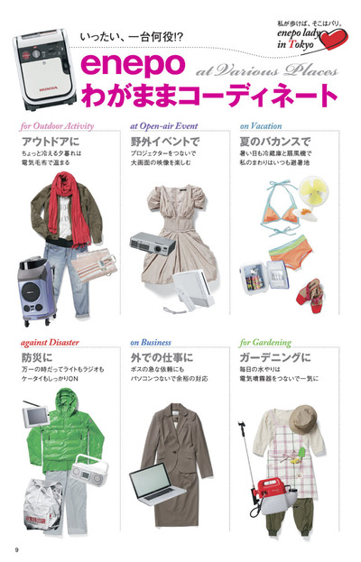 honda_enepo_catalog10