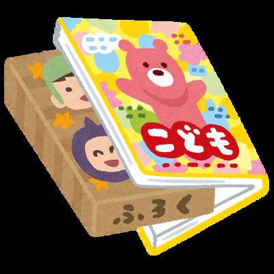 【動画】小学館『幼稚園』の伝説の付録がパワーアップして帰ってきたぞ!wwww