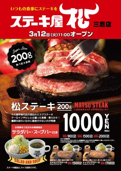190308_steak_matsu