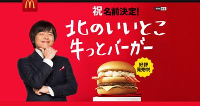 名前募集バーガー  キャンペーン  McDonald's