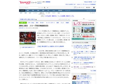 浦和 Yahoo!ニュース