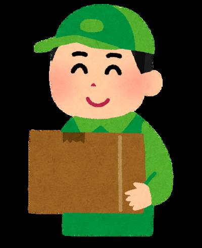 Amazon「商品を発送しました。」 ぼく「頼む、配送業者ガチャあたってくれ...!」