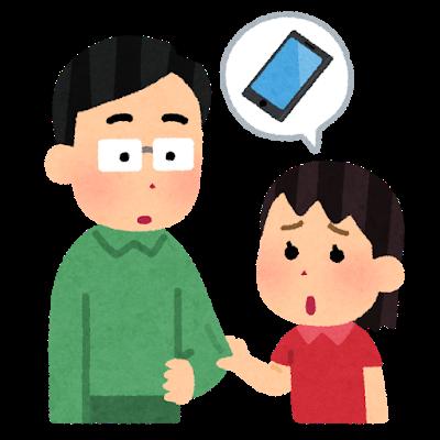 kid_smartphone_nedaru