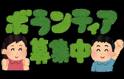 東京都「五輪のボランティア足らん、せや!高校生呼んだろ!」