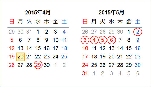 20150420_GW