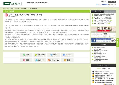 ローマ法王 マフィアを「破門にする」 NHKニュース