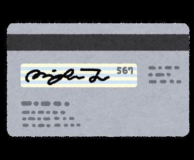 creditcard_back