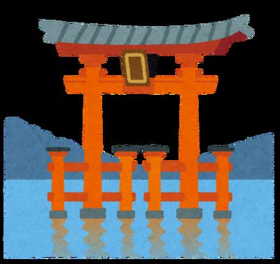 【画像】厳島神社の大鳥居、改修の為の足場を構築中でもカッコいいんだが