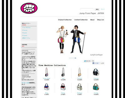 Jump From Paper Offical Web Shop