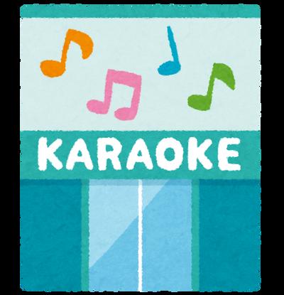 【画像】カラオケで予約された曲が繋がってる件wwww