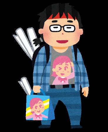 otaku.png
