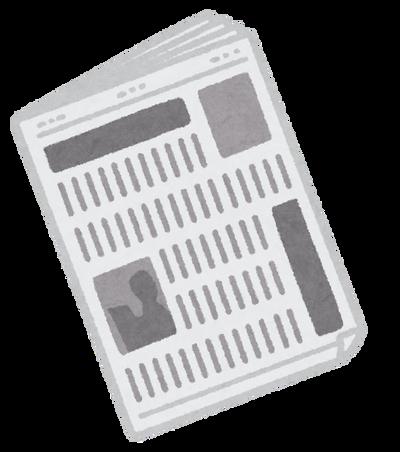 【画像】静岡新聞のコラム、凄い縦読みを入れてくるwwww