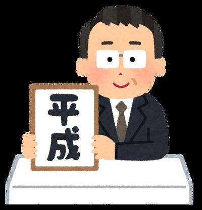 gengou_happyou_heisei