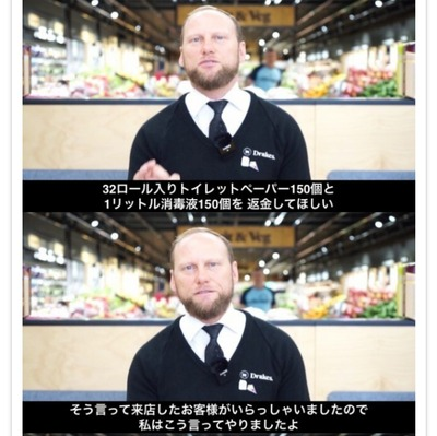サンキュードレイク かっけーやん ドヤ トイペ転売ヤー カビに関連した画像-02