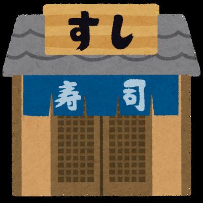 sushiya_building