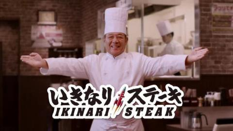 いきなりステーキ お前ら