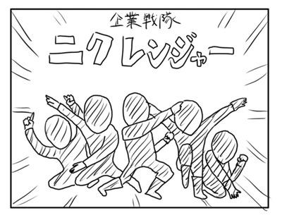 吉野家のボツ企画「ニクレンジャー」にガストらライバル企業が続々参戦!!!