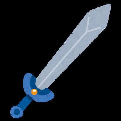 「最強の剣」←どんなシチュで手に入ると一番燃える?