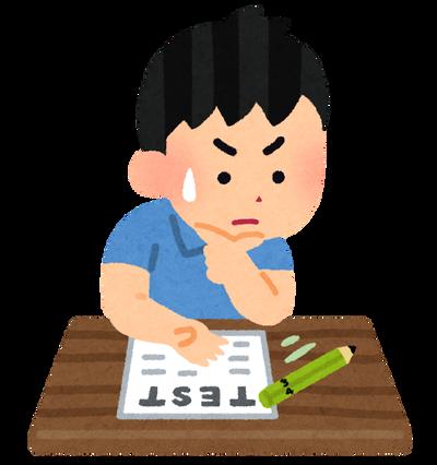 school_test_enpitsu