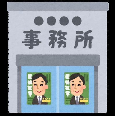 building_seijika_jimusyo_man