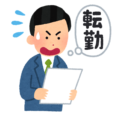 人事「旭川、高山、松江、高知、那覇のどこかに転勤してもらうぞ」←ぶっちゃけどうする???