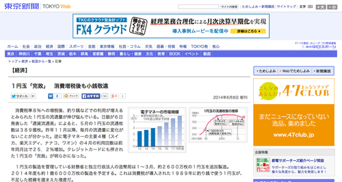 東京新聞-