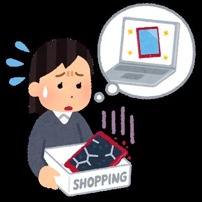 shopping_tsuuhan_trouble_kikai_woman