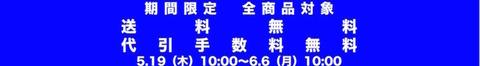 送料_edited-1 (1)