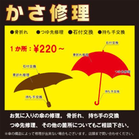 傘修理9-1