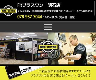 神戸市 東灘区 靴修理合鍵作製時計の電池交換15