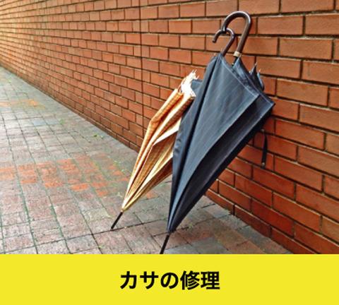 1傘の修理